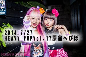 s原宿へびぽ17-12
