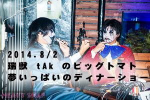 s140802 瑞獣 tAk のビッグトマト 夢いっぱいのディナーショー-31
