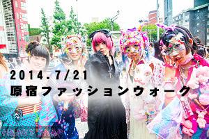 s140721原宿ファッションウォーク-1