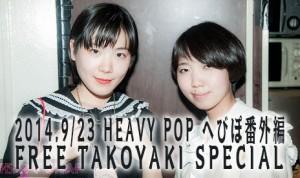 s140923へびぽ番外編 たこ焼き食べ放題スペシャル-152