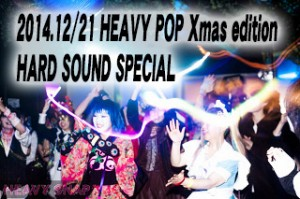 s2014.12.21-1 HEAVY POP Xmas edition HARD SOUND SPECIAL-178
