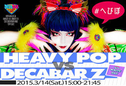 s150314 HEAVY POP VS DECABAR Z Vol.2-1