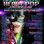 2015.4-12 HARD SOUND HEAVY POP Vol.3-1