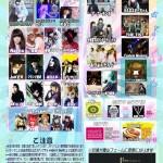 150524 HEAVY POP へびぽ Vol.21 青山FAME-2