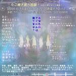 20150613 STARLIGHTへびぽ-76