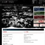 ニッポリヒト公式サイト画像提供
