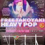 150912 FREE TAKOYAKI HEAVY POP -1